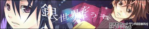 2次創作ボイスドラマ家庭教師ヒットマンREBORN! -銀世界を舞う者-